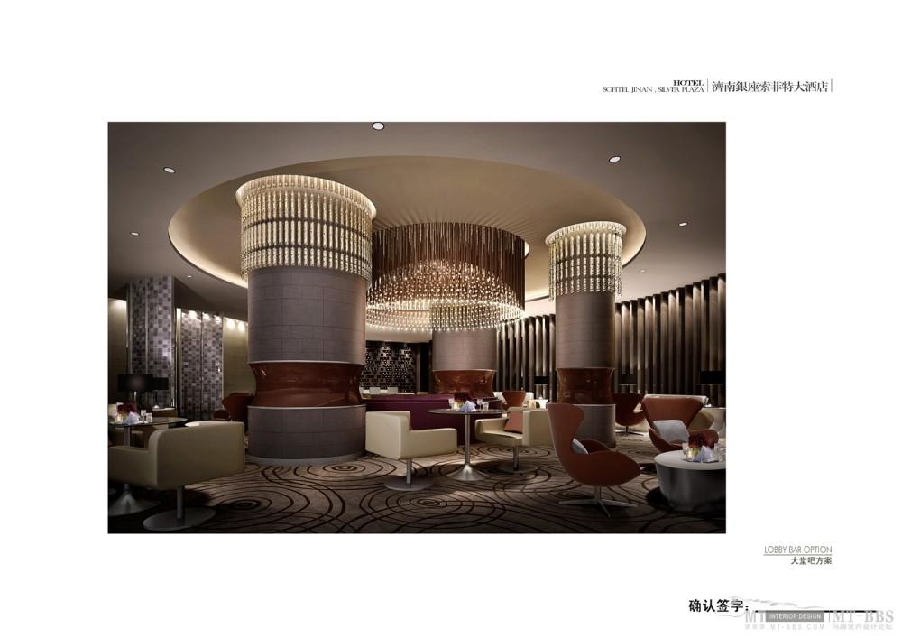 郑中(CCD)--濟南銀座索菲特大酒店設計方案確定本200903_24大堂吧方案.jpg