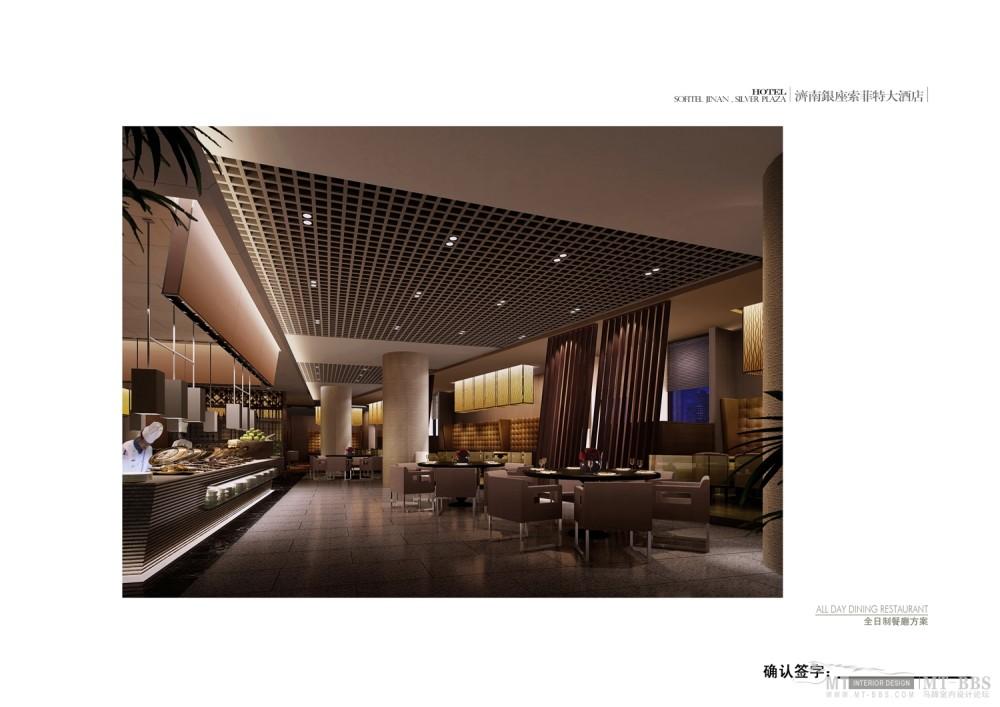 郑中(CCD)--濟南銀座索菲特大酒店設計方案確定本200903_25全日制餐厅1.jpg