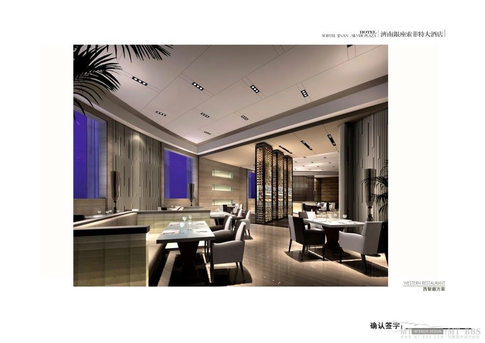郑中(CCD)--濟南銀座索菲特大酒店設計方案確定本200903_26西餐厅修改.jpg