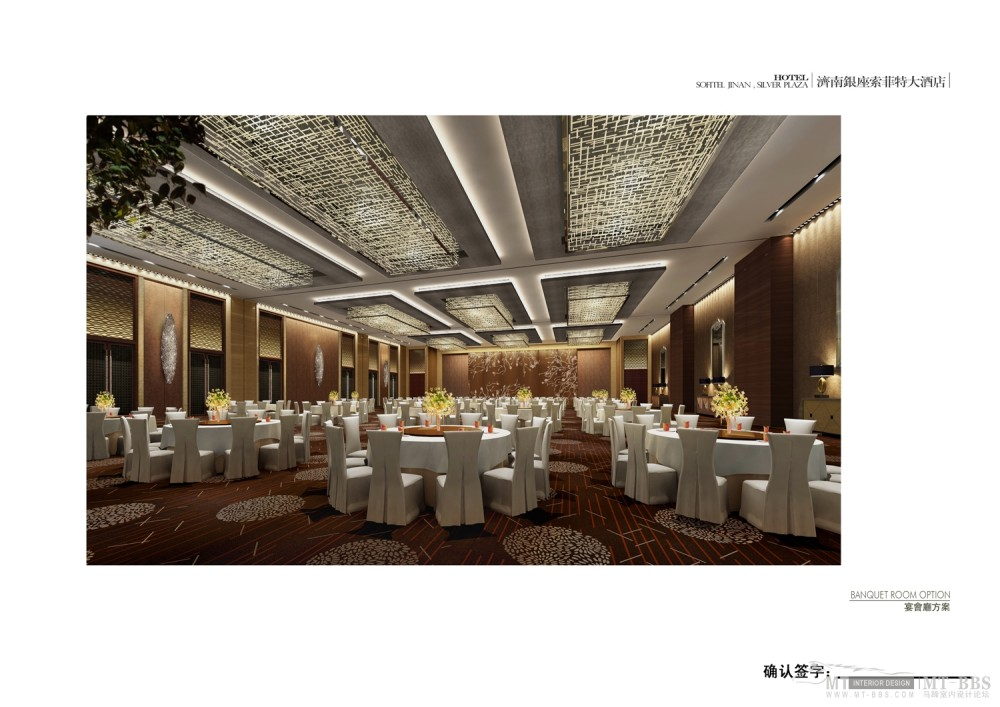 郑中(CCD)--濟南銀座索菲特大酒店設計方案確定本200903_27宴会厅.jpg