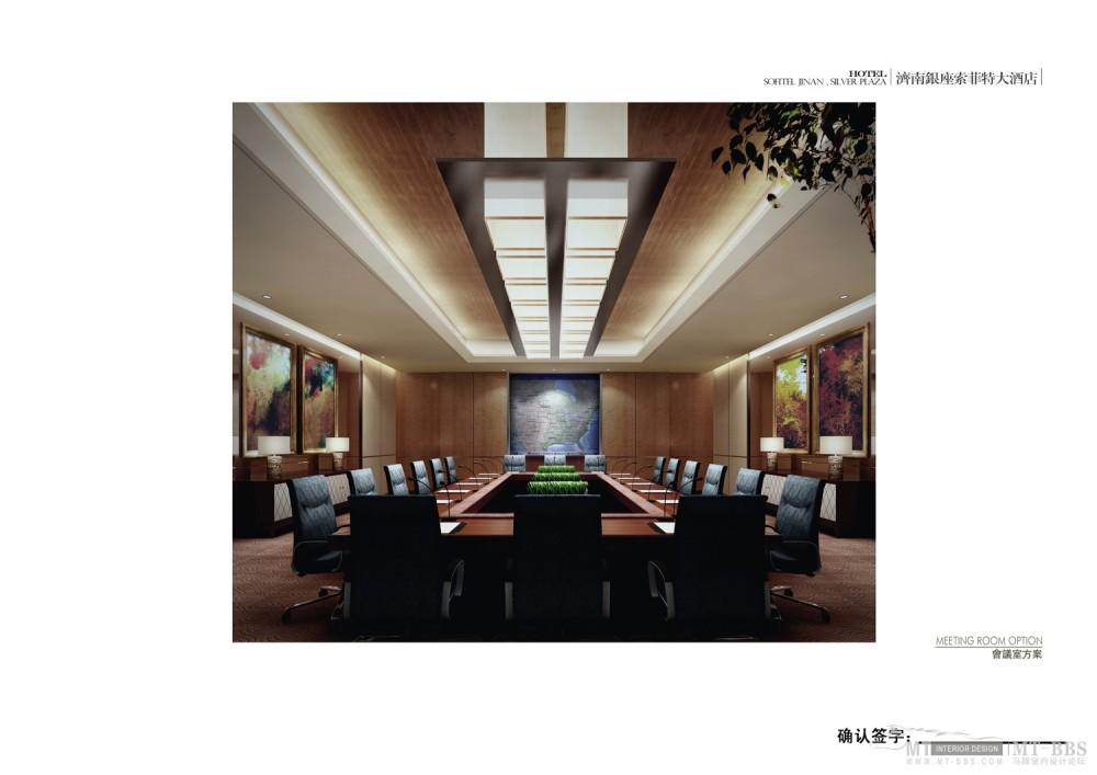 郑中(CCD)--濟南銀座索菲特大酒店設計方案確定本200903_29会议室.jpg