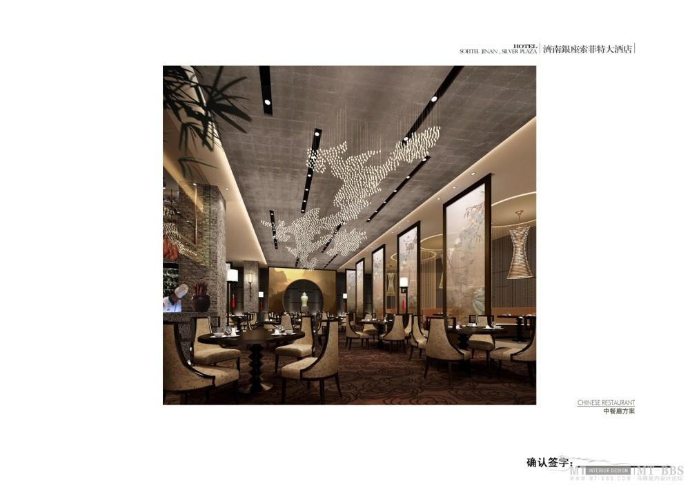 郑中(CCD)--濟南銀座索菲特大酒店設計方案確定本200903_30中餐厅.jpg