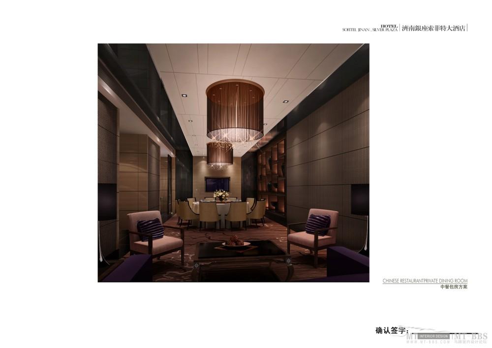 郑中(CCD)--濟南銀座索菲特大酒店設計方案確定本200903_31中餐包房.jpg