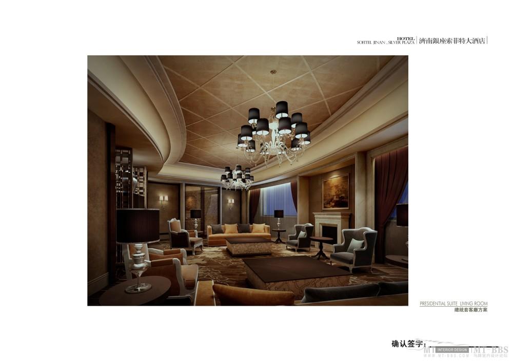 郑中(CCD)--濟南銀座索菲特大酒店設計方案確定本200903_36总统套房客厅.jpg