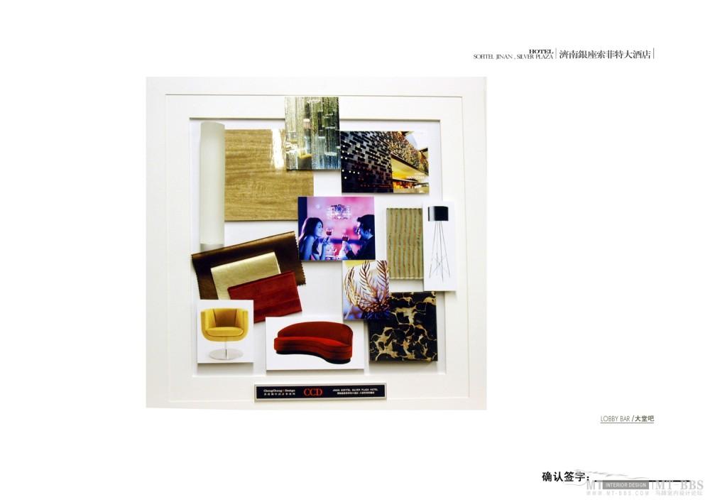 郑中(CCD)--濟南銀座索菲特大酒店設計方案確定本200903_41大堂吧材料样板.jpg