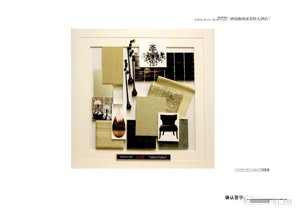 郑中(CCD)--濟南銀座索菲特大酒店設計方案確定本200903_43西餐厅材料样板.jpg