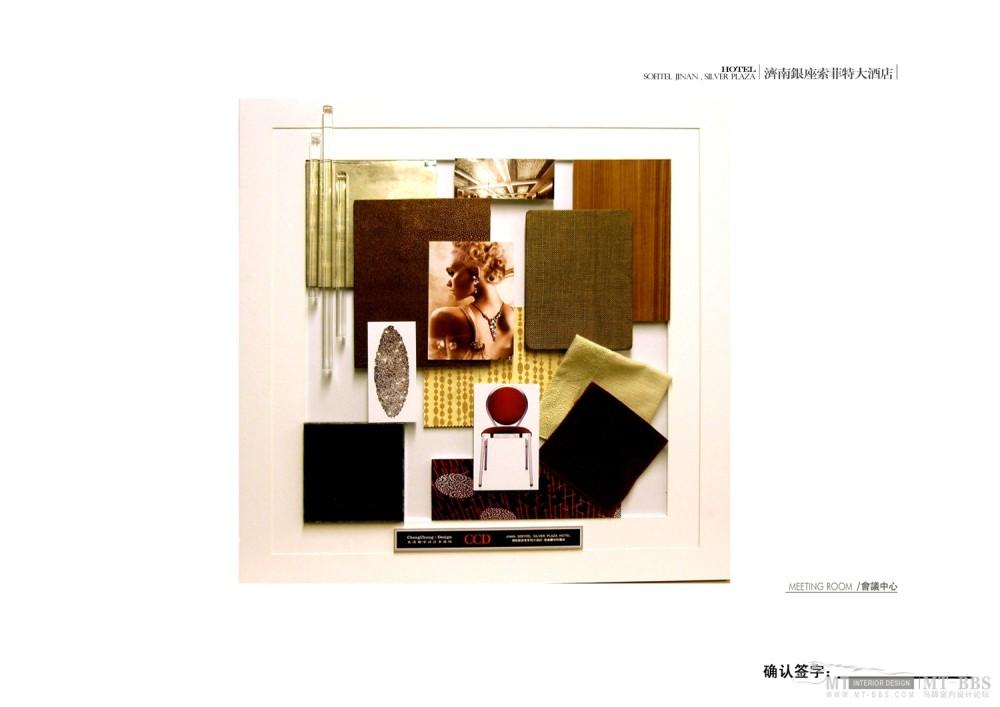郑中(CCD)--濟南銀座索菲特大酒店設計方案確定本200903_44会议中心物料板.jpg