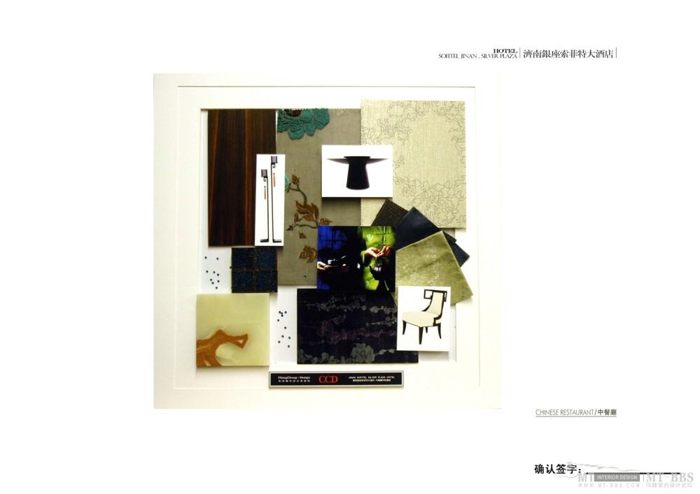 郑中(CCD)--濟南銀座索菲特大酒店設計方案確定本200903_45中餐厅材料样板.jpg