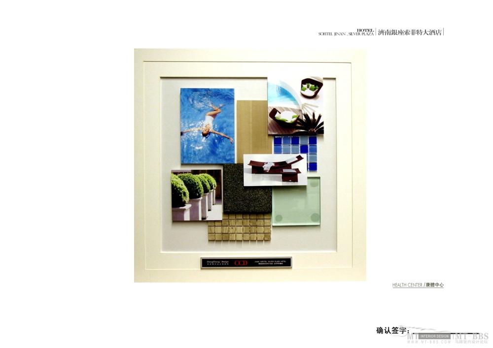 郑中(CCD)--濟南銀座索菲特大酒店設計方案確定本200903_46康体中心材料样板.jpg