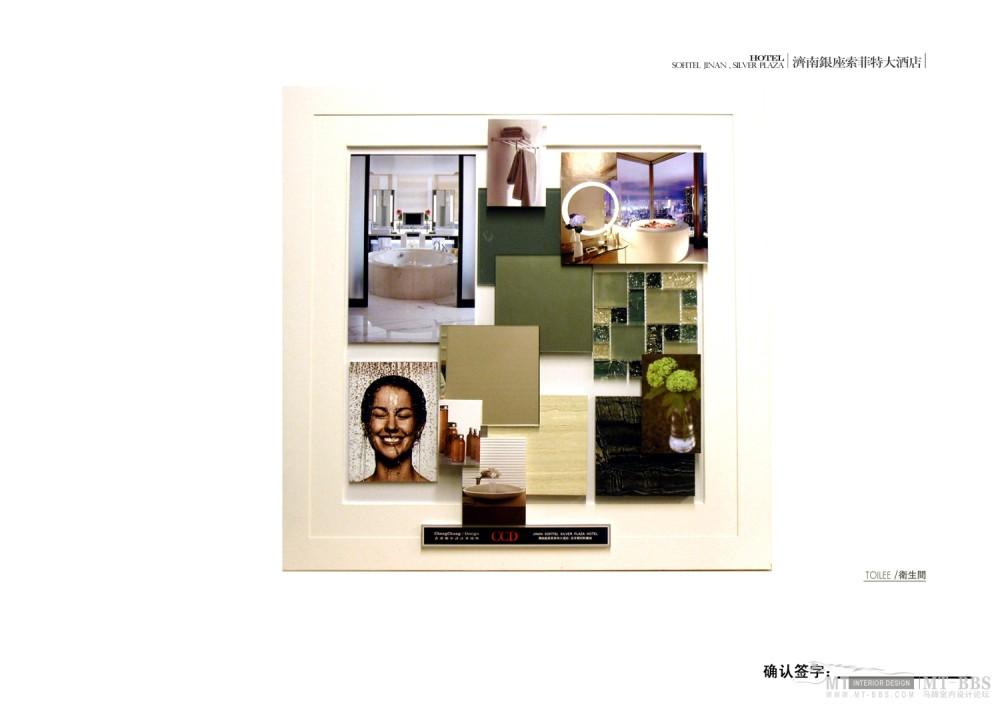 郑中(CCD)--濟南銀座索菲特大酒店設計方案確定本200903_48卫生间材料样板.jpg