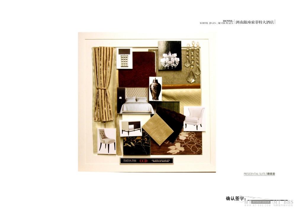 郑中(CCD)--濟南銀座索菲特大酒店設計方案確定本200903_49总统套房材料样板.jpg