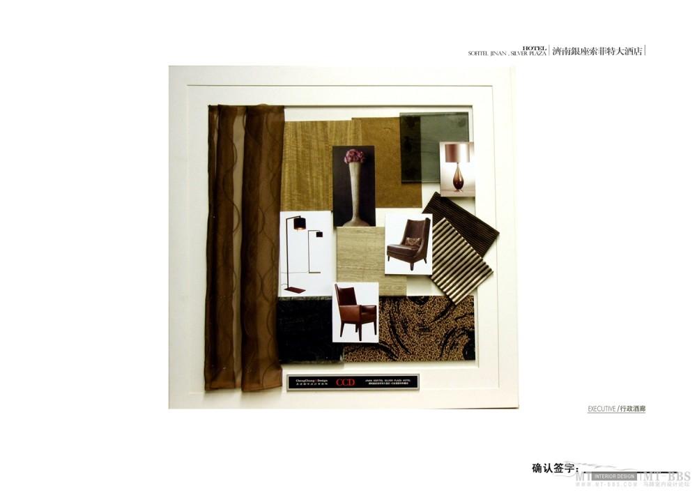 郑中(CCD)--濟南銀座索菲特大酒店設計方案確定本200903_50行政酒廊材料样板.jpg