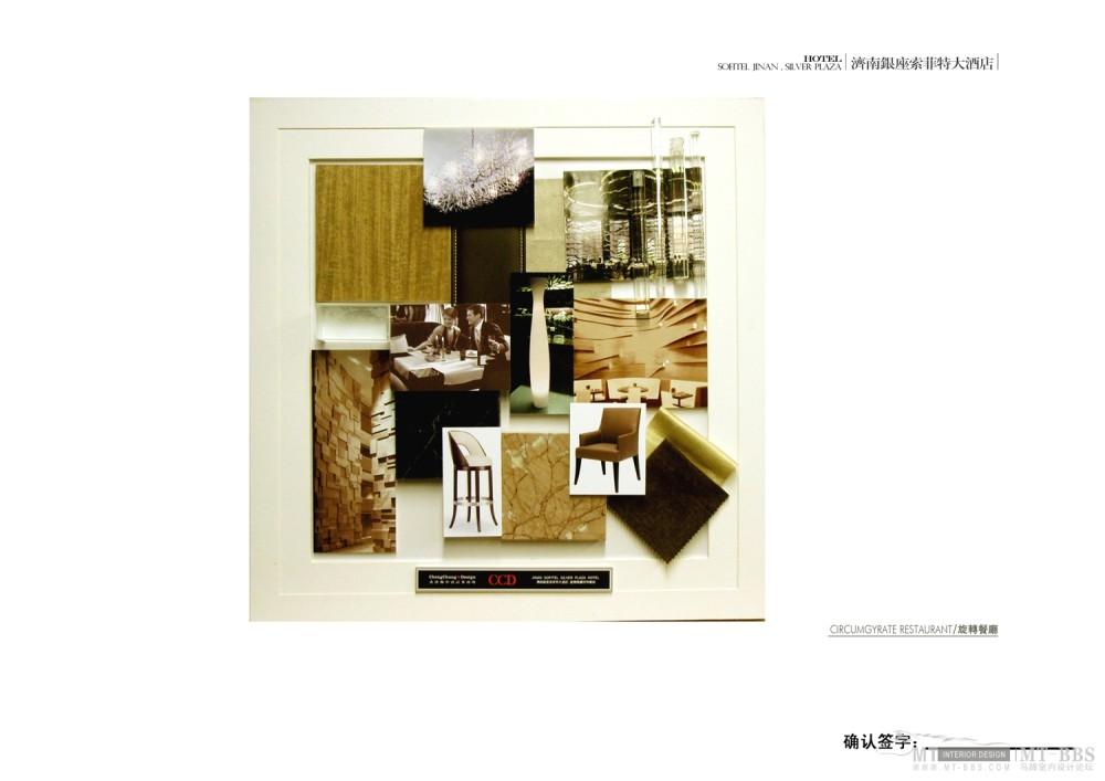 郑中(CCD)--濟南銀座索菲特大酒店設計方案確定本200903_51旋转餐厅物料板.jpg