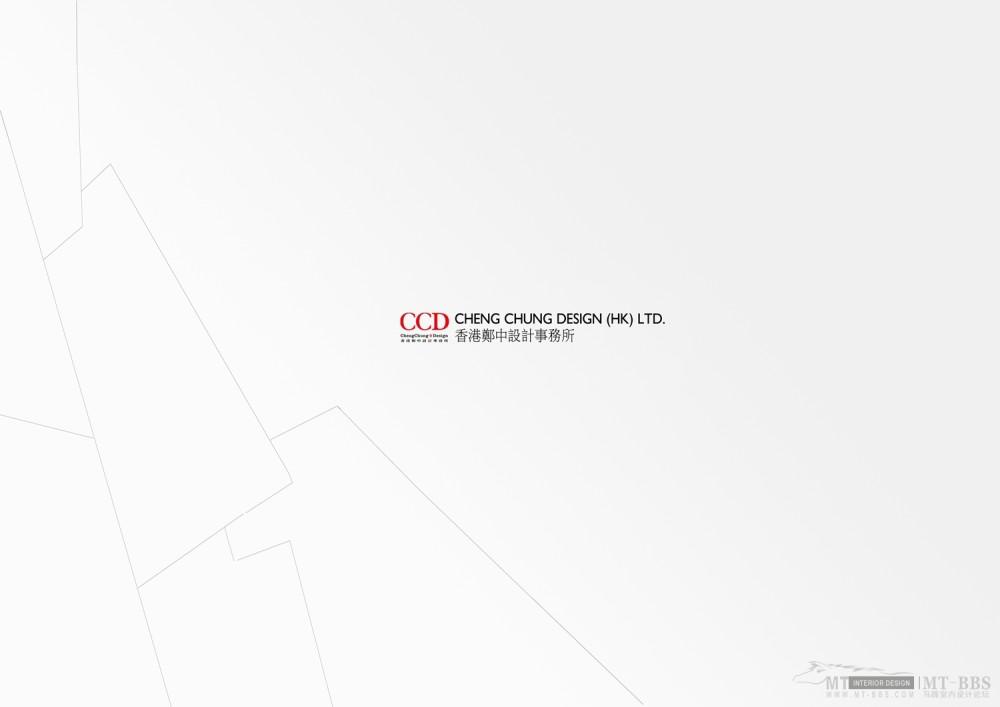 郑中(CCD)--濟南銀座索菲特大酒店設計方案確定本200903_52封底.jpg
