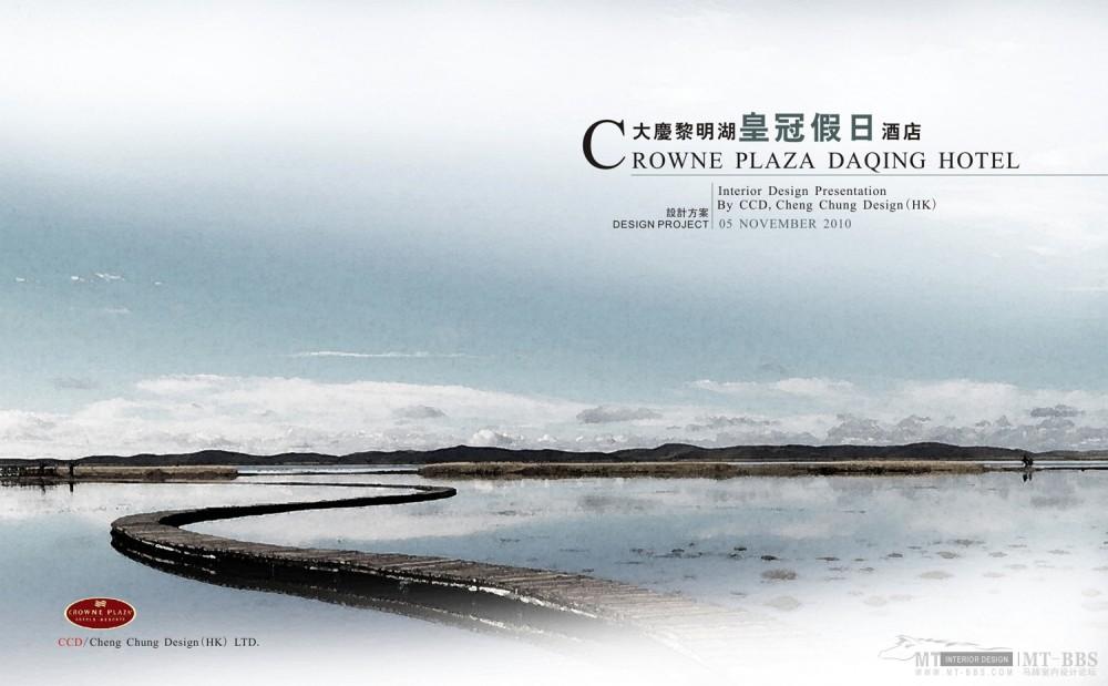 郑中(CCD)--大慶黎明湖皇冠假日酒店設計方案20101005_0001.jpg