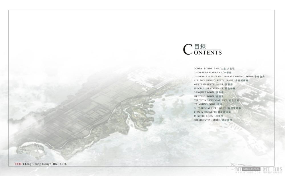 郑中(CCD)--大慶黎明湖皇冠假日酒店設計方案20101005_0002.jpg