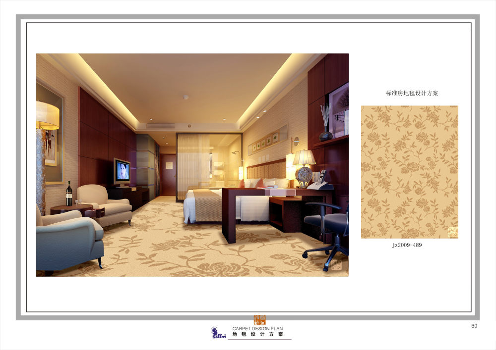 郑中(CCD)--专用地毯高清大图161P_060.jpg
