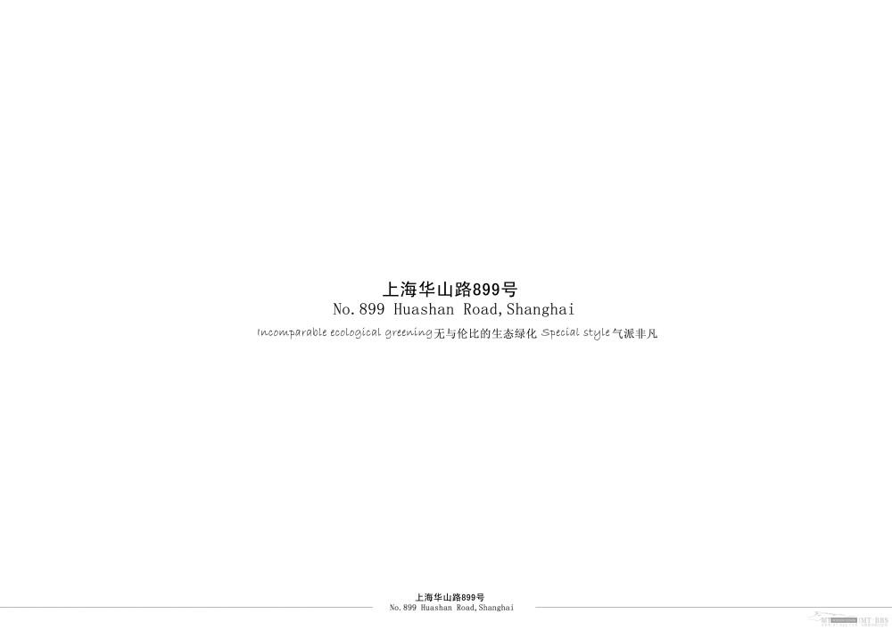 个人收集--上海华山路899号私人会所汇报文本_01封面副本.jpg