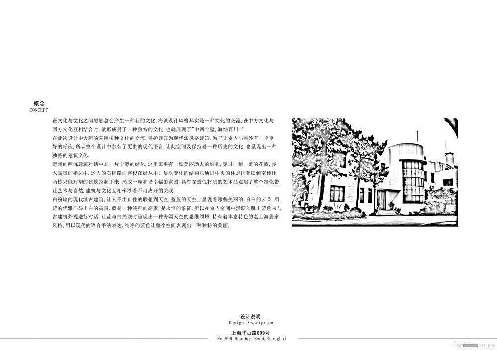 个人收集--上海华山路899号私人会所汇报文本_02设计说明副本.jpg