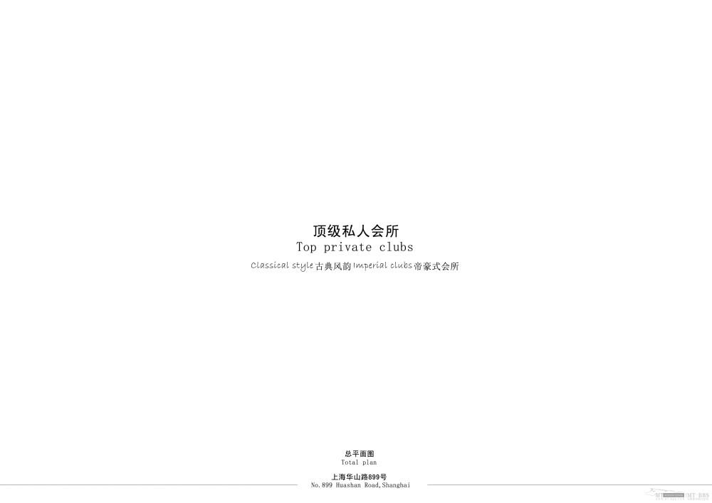 个人收集--上海华山路899号私人会所汇报文本_05会所封面副本.jpg