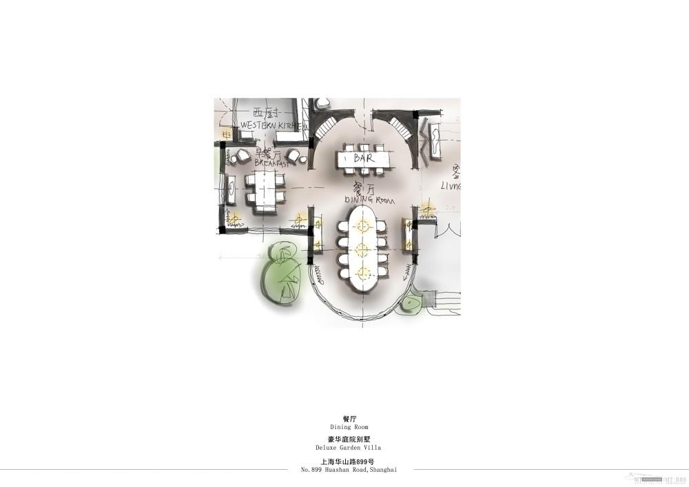 个人收集--上海华山路899号私人会所汇报文本_37别墅餐厅2副本.jpg