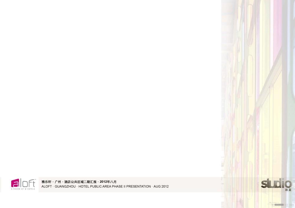 赫室(studio)--广州雅乐轩酒店公共区域二期汇报201208_雅乐轩酒店裙楼部分二期成果汇报_页面_01.jpg