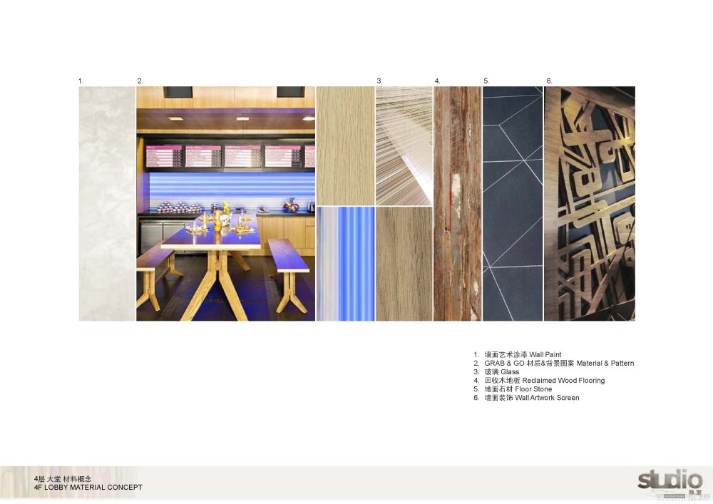 赫室(studio)--广州雅乐轩酒店公共区域二期汇报201208_雅乐轩酒店裙楼部分二期成果汇报_页面_13.jpg