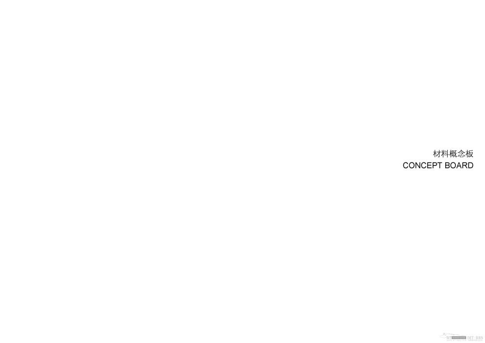 赫室(studio)--广州雅乐轩酒店公共区域二期汇报201208_雅乐轩酒店裙楼部分二期成果汇报_页面_36.jpg