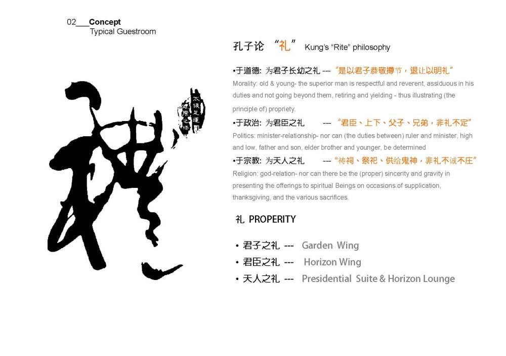 Concept design_Shangri-la QF _Page_06.jpg