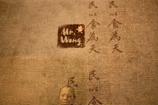 悉尼Mr.Wong中餐粤菜馆--极具中国风情的餐馆_Mr.Wong (20).jpg