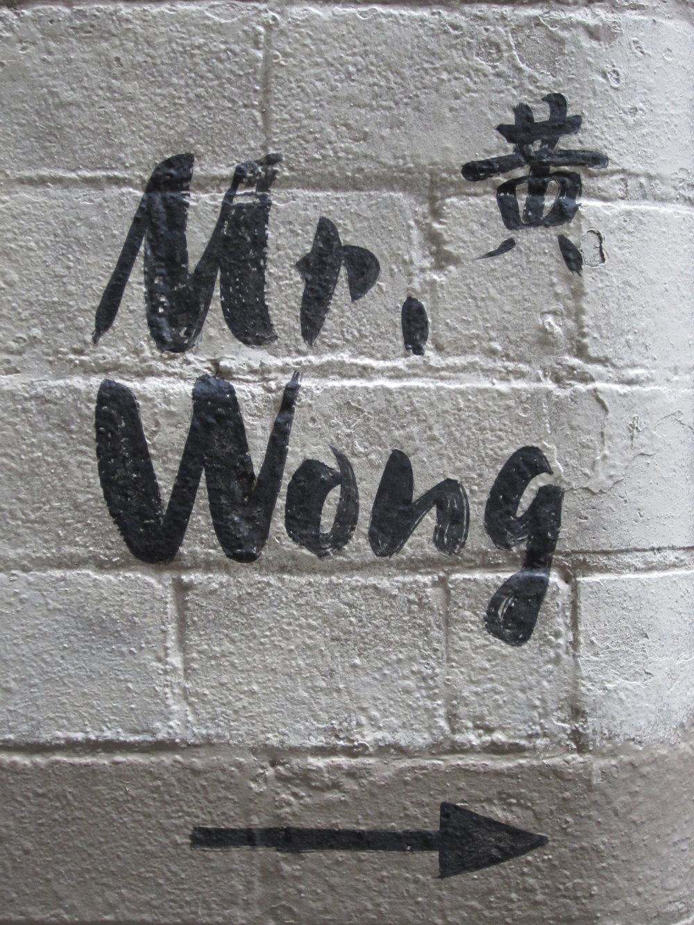 悉尼Mr.Wong中餐粤菜馆--极具中国风情的餐馆_img_1486.jpg