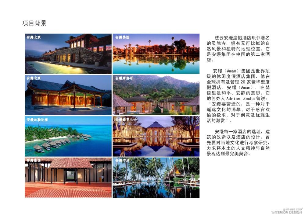 杭州法云安缦度假酒店案例分析0001.jpg