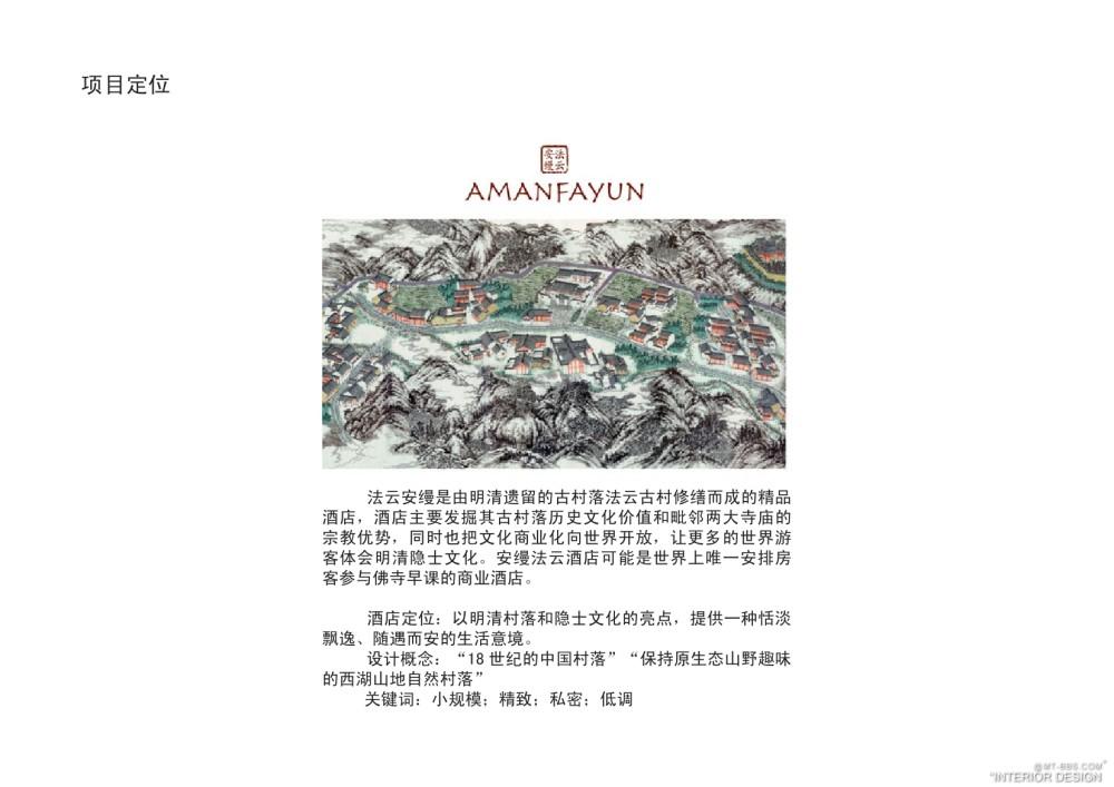 杭州法云安缦度假酒店案例分析0002.jpg