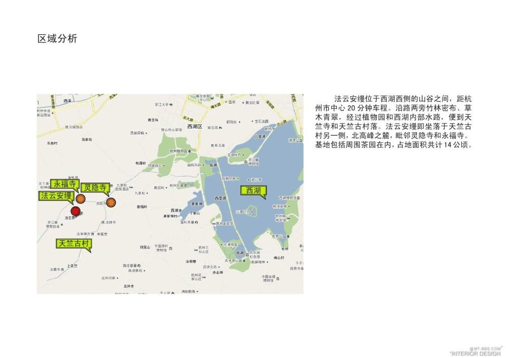杭州法云安缦度假酒店案例分析0003.jpg