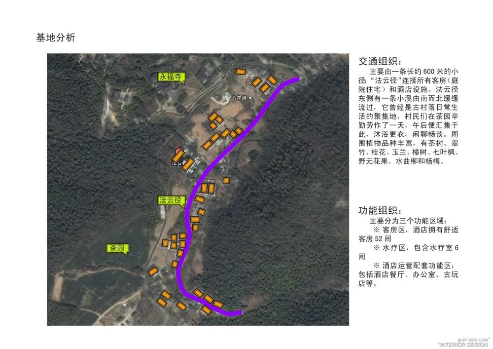 杭州法云安缦度假酒店案例分析0005.jpg