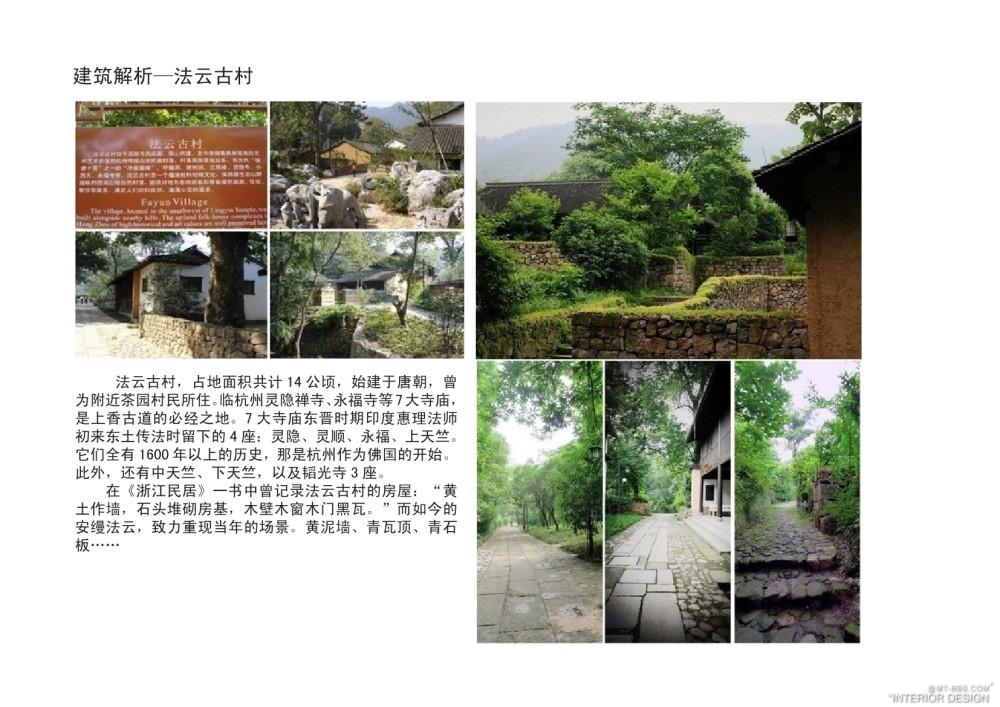杭州法云安缦度假酒店案例分析0006.jpg