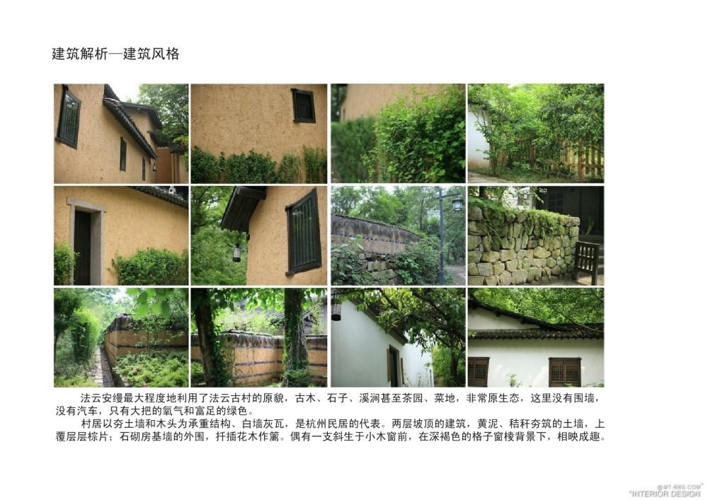 杭州法云安缦度假酒店案例分析0007.jpg