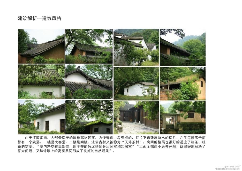 杭州法云安缦度假酒店案例分析0008.jpg