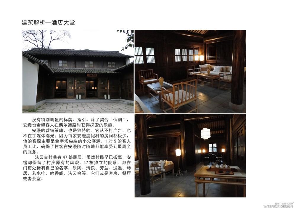 杭州法云安缦度假酒店案例分析0010.jpg