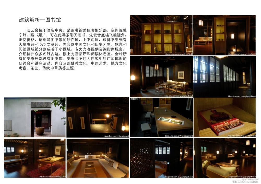 杭州法云安缦度假酒店案例分析0011.jpg