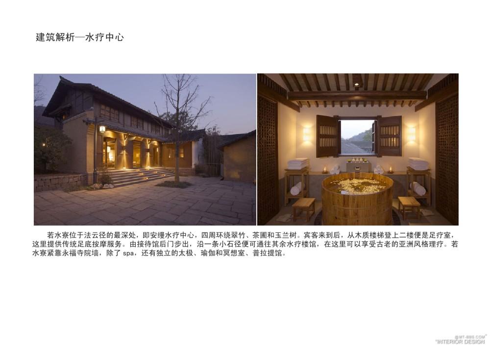 杭州法云安缦度假酒店案例分析0012.jpg