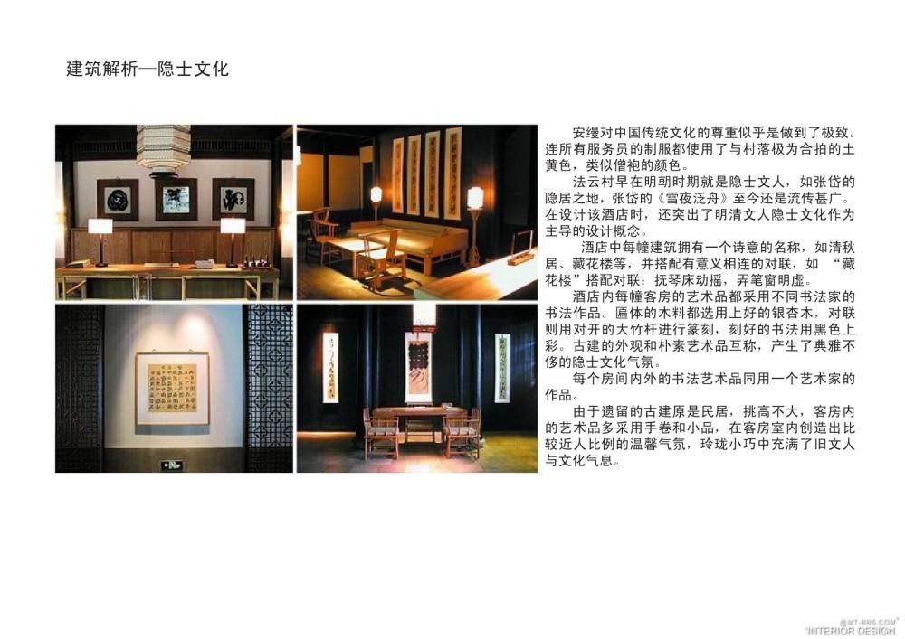 杭州法云安缦度假酒店案例分析0014.jpg