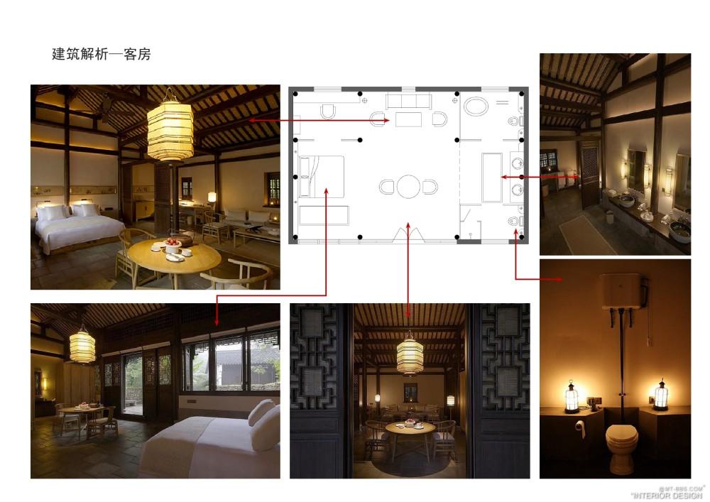 杭州法云安缦度假酒店案例分析0016.jpg