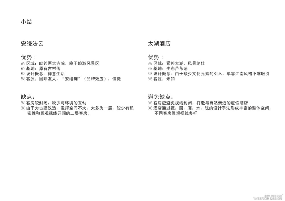 杭州法云安缦度假酒店案例分析0019.jpg