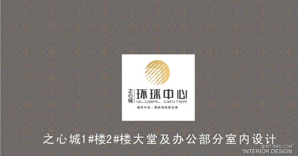 合肥之心城写字楼大堂及公共空间_QQ截图20130517194145.png
