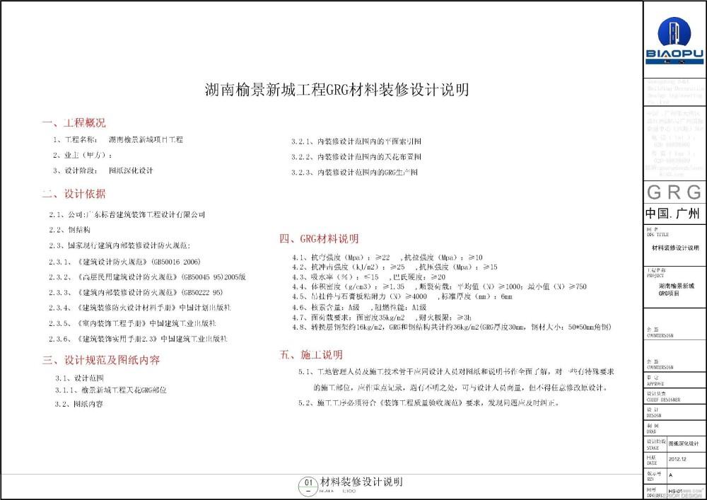 GRG/GRC深化设计制图参考案列_湖南榆景新城项目-布局1.jpg