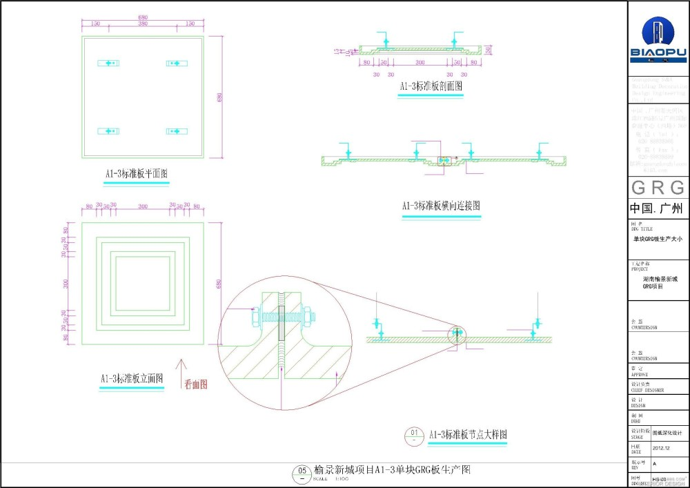 GRG/GRC深化设计制图参考案列_湖南榆景新城项目-布局3.jpg