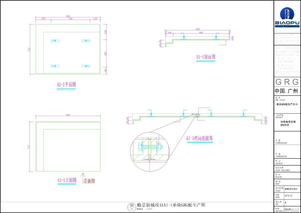 GRG/GRC深化设计制图参考案列_湖南榆景新城项目-布局4.jpg