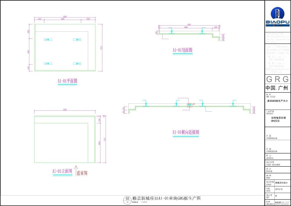 GRG/GRC深化设计制图参考案列_湖南榆景新城项目-布局5.jpg