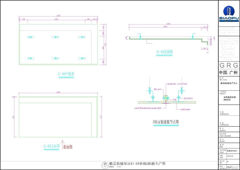 GRG/GRC深化设计制图参考案列_湖南榆景新城项目-布局8.jpg
